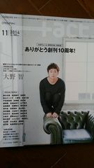 +act. プラスアクト 2014.11 vol.53 嵐・大野智 美品?