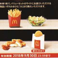 ☆マクドナルド 株主優待 サイドメニューお引換券 1枚 切手可