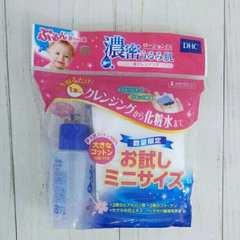 DHC 濃密うるみ肌 ローションIN 水クレンジングミニセット