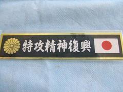 特攻精神復興文字入り左右に菊紋と日の丸日