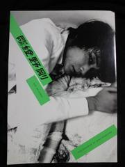 月刊 MEN 綾野剛 009 写真集 本 BOOK ブック DVD 蜷川実花