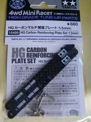 HG カーボン マルチ補強プレート(1.5mm)