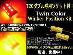 新型無極性T20ダブル球付!赤⇔黄ツインカラーLEDウィポジキット