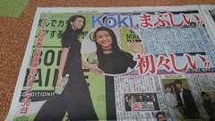 「Koki」光希 2018.10.3 スポーツニッポン