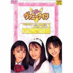 ■DVD『ヴァニーナイツ DVD-BOX』美少女巨乳特撮