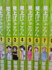 【送料無料】見上げてごらん 全8巻完結セット《テニス漫画》