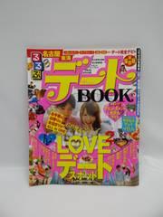 1806 るるぶ名古屋東海デートBOOK