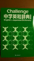 challenge☆中学英和辞典☆Benesse
