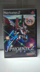PS2 機甲兵団J-PHOENIX 2 -序章編- (アニメDVD同梱)