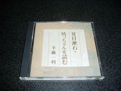 「半村一利夏目漱石坊っちゃんを読む」非売
