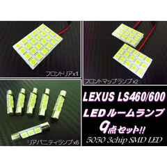 送料無料 レクサス/LS460-LS600h用 LEDルーム /白 ホワイトSMD