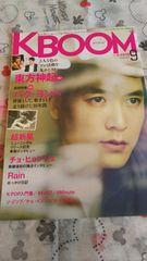 2010年9月ケーブーム韓流雑誌です。