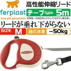 犬猫用伸縮リードフリッピーM赤 テープ長5m 早い巻き戻し Fa5059