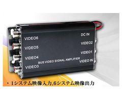 6ビデオアンプ(分配器)ブースター内臓