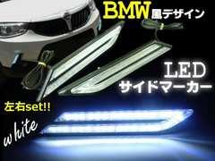 BMW風LEDデイライト・サイドマーカー/白色・ホワイト/VIP仕様