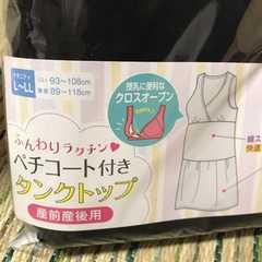 新品 マタニティ〜授乳期 L〜LL ペチコート付きタンクトップ黒