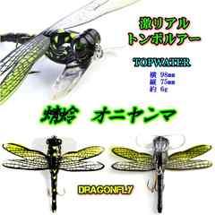 ■激リアル■トンボルアー■蜻蛉・オニヤンマ■10cm 6g