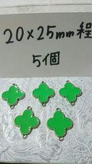 モノグラム好フラワーコネクター緑20×25�o程5個