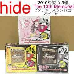 hideピクチャースタンド型スピーカー X JAPAN イエローハート 13th ピンクスパイダー