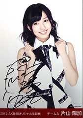 片山陽加(チームA)・直筆サインL判生写真 2012.AKB48オリジナル年賀状