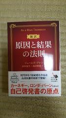 新訳原因と結果の法則/ジェームズアレン訳/山川絋矢+山川亜希子