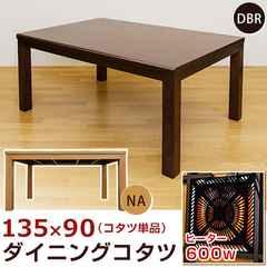 ダイニングコタツ 135×90 DBR/NA