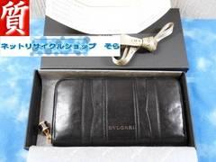 質屋☆本物 ブルガリ 長財布 ラウンド B−ZERO ブラック 超良品
