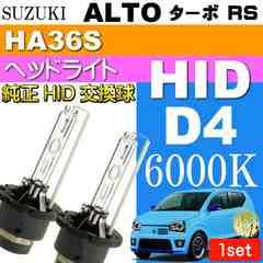 アルト ターボ RS D4C D4S D4R HIDバルブ35W6000K 2本 as60556K