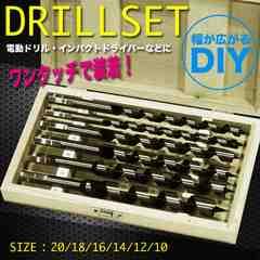 6PC ドリルセット 20/18/16/14/12/10 6角軸 電気ドリル