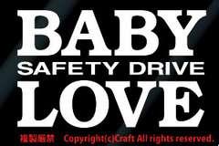 BABY LOVE SAFETY DRIVE/ステッカー(白 ベビーインカー