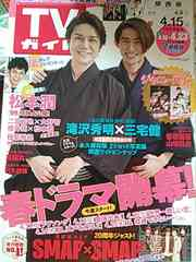 TVガイド2016年4/9→4/15 滝沢秀明くん三宅健くん丸ごと1冊