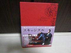 【中古】≪DVD≫スキャンダル コレクターズ・ボックス 2枚組