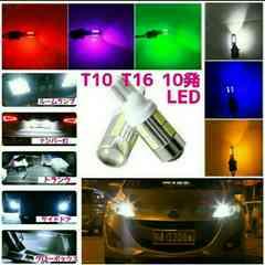 10発 ヒートシンク+レンズ付  T10.T16兼用 LED 2個