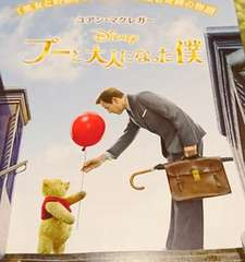 ディズニー映画『プーと大人になった僕』フライヤー5枚,ユアンマクレガー