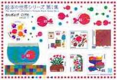 *H29【きんぎょ】絵本の世界シリーズ第1集 グリーティング切手 82円