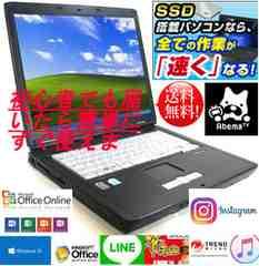 初心者向け☆爆速SSD搭載☆C8250☆彡最新windows10搭載☆