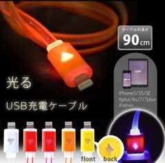 存在感!綺麗に光るiPhone用USBケーブル全4色組