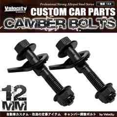 ■キャンバーボルト キャンバー調整ボルト 12mm 2本セット[CB01]