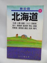 1705 北海道 (旅・王・国)