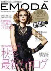 ◆EMODAムック本◆ジェルアイライナー、専用ブラシ、オリジナルポーチ◆新品・激レア