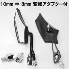 五角形 サイドミラー ブラック 変換アダプター付 バックミラー