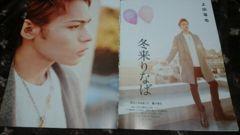 上田竜也『冬来たりなば』KAT-TUN☆加藤シゲアキ『calm』NEWS