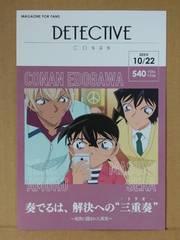 名探偵コナン/特典ポストカード/コナン&安室&世良