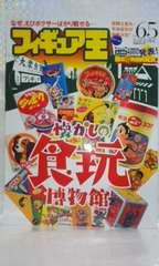 フィギュア王〓懐かしの食玩博物館〓