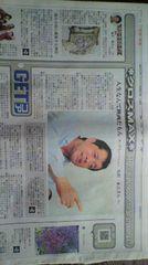 矢沢永吉西日本新聞福岡限定超貴重色々出品中訳あり