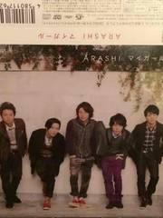 激安!超レア!☆嵐/マイガール☆初回限定盤/CD+DVD☆帯付!超美品