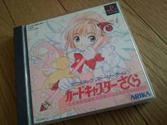 PS☆カードキャプターさくら☆ディスク2枚組。