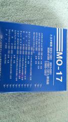 MO-17トヨタTOYOTAカローラ クレスタ チェイサー マーク2 セリカ カムリ ライトエース オイルエレメント