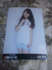 第2回AKB48紅白対抗歌合戦名取稚菜特典写真