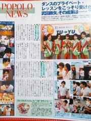 増田貴久★2007年11月号★ポポロ★TU→YU